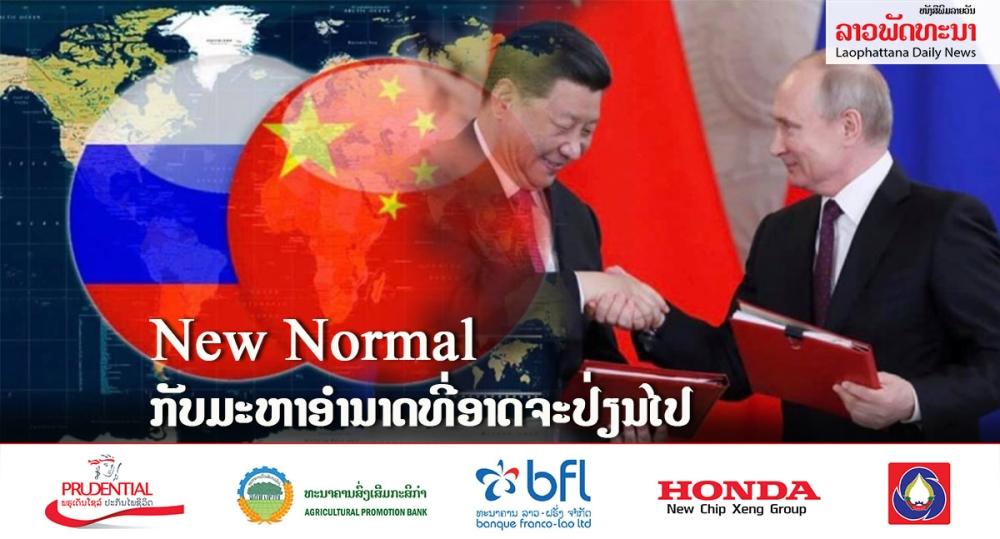 new normal ກັບມະຫາອຳນາດທີ່ອາດຈະປ່ຽນໄປ - 252 - New Normal ກັບມະຫາອຳນາດທີ່ອາດຈະປ່ຽນໄປ