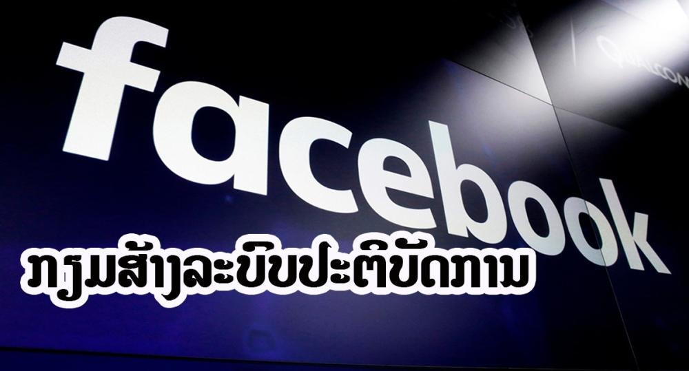 facebook ກຽມສ້າງລະບົບປະຕິບັດການຂອງຕົນເອງ - 26 1 - Facebook ກຽມສ້າງລະບົບປະຕິບັດການຂອງຕົນເອງ