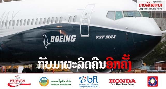 """""""ໂບອິ້ງ"""" ເລີ່ມຜະລິດລຸ້ນ 737 max ເນັ້ນຄຸນນະພາບ - 5558 - """"ໂບອິ້ງ"""" ເລີ່ມຜະລິດລຸ້ນ 737 MAX ເນັ້ນຄຸນນະພາບ"""