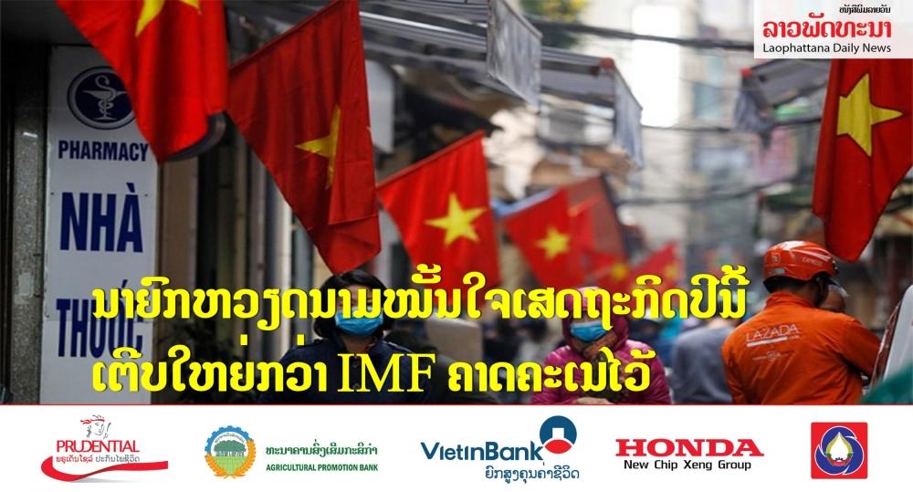 """""""ນາຍົກຫວຽດນາມ"""" ໝັ້ນໃຈເສດຖະກິດປີນີ້ ເຕີບໃຫຍ່ກວ່າ imf ຄາດໄວ້ຢູ່ 2,7% - 56 scaled - """"ນາຍົກຫວຽດນາມ"""" ໝັ້ນໃຈເສດຖະກິດປີນີ້ ເຕີບໃຫຍ່ກວ່າ IMF ຄາດໄວ້ຢູ່ 2,7%"""