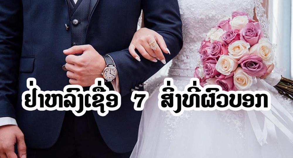 ຢ່າໄດ້ເຊື່ອ 7 ສິ່ງນີ້ທີ່ຜົວບອກ - 60 1 - ຢ່າໄດ້ເຊື່ອ 7 ສິ່ງນີ້ທີ່ຜົວບອກ