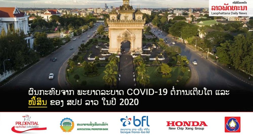ຜົນກະທົບຈາກ ພະຍາດລະບາດ covid-19 ຕໍ່ການເຕີບໂຕ  ແລະ ໜີ້ສິນຂອງ ສປປ ລາວ ໃນປີ 2020 - frame now 1 - ຜົນກະທົບຈາກ ພະຍາດລະບາດ COVID-19 ຕໍ່ການເຕີບໂຕ  ແລະ ໜີ້ສິນຂອງ ສປປ ລາວ ໃນປີ 2020