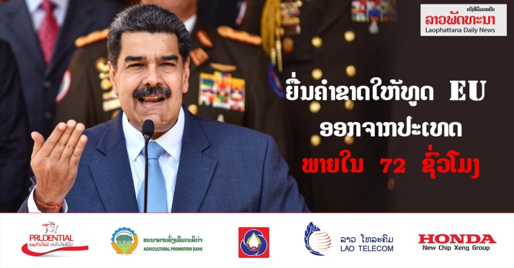 maduro ຍື່ນຄຳຂາດເຖິງເອກອັກຄະລັດຖະທູດ eu ອອກຈາກ venezuela ພາຍໃນ 72 ຊົ່ວໂມງ - 01 - Maduro ຍື່ນຄຳຂາດເຖິງເອກອັກຄະລັດຖະທູດ EU ອອກຈາກ Venezuela ພາຍໃນ 72 ຊົ່ວໂມງ
