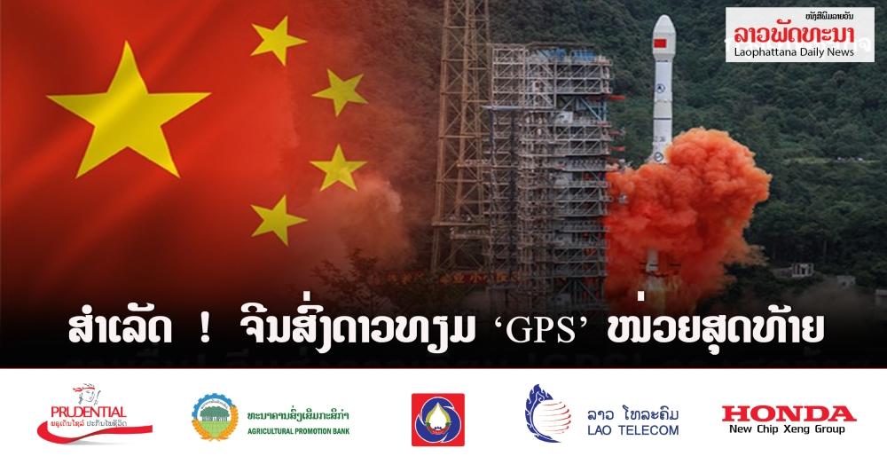 ຈີນສົ່ງດາວທຽມ 'gps' ຜະລິດເອງໜ່ວຍສຸດທ້າຍ - 234 - ຈີນສົ່ງດາວທຽມ 'GPS' ຜະລິດເອງໜ່ວຍສຸດທ້າຍ