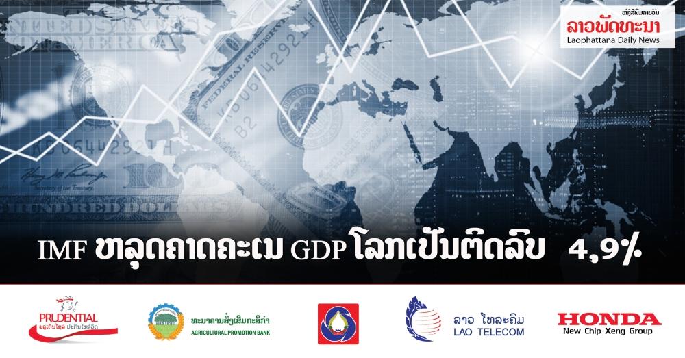 imf ຫລຸດຄາດຄະເນ gdp ໂລກ ເປັນຕິດລົບ 4,9% ເຕືອນໂຄວິດ-19 ດຶງເສດຖະກິດຫລຸດຖອຍ-ຟື້ນຕົວ ຊ້າກວ່າການຄາດຄະເນ - 250 - IMF ຫລຸດຄາດຄະເນ GDP ໂລກ ເປັນຕິດລົບ 4,9% ເຕືອນໂຄວິດ-19 ດຶງເສດຖະກິດຫລຸດຖອຍ-ຟື້ນຕົວ ຊ້າກວ່າການຄາດຄະເນ