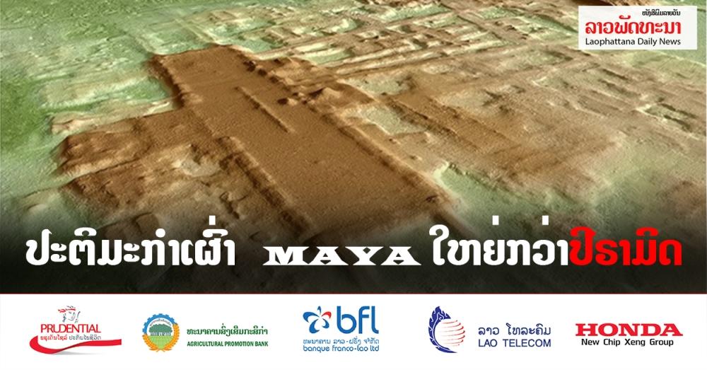 ແມັກຊິກໂກ ພົບເຫັນປະຕິມະກຳຂອງເຜົ່າ maya ໃຫ່ຍກວ່າ ປີຣາມິດ - 487 1 - ແມັກຊິກໂກ ພົບເຫັນປະຕິມະກຳຂອງເຜົ່າ Maya ໃຫ່ຍກວ່າ ປີຣາມິດ
