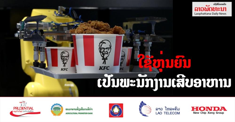 kfc ໃນນະຄອນຫລວງ ມອສໂກ ສຸດລ້ຳສະໄໝພັດທະນາຫຸ່ນຍົນເປັນພະນັກງານເສີບອາຫານ - 58 9 - KFC ໃນນະຄອນຫລວງ ມອສໂກ ສຸດລ້ຳສະໄໝພັດທະນາຫຸ່ນຍົນເປັນພະນັກງານເສີບອາຫານ