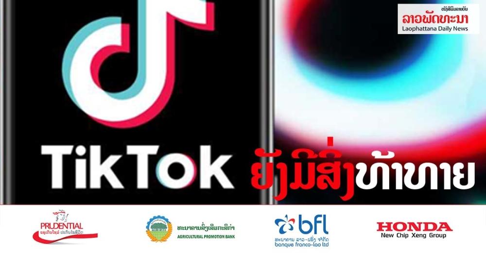 ສິ່ງທ້າທາຍຂອງ tiktok ຢູ່ໃນມືຂອງ ceo ອາເມລິກາ - 888777 - ສິ່ງທ້າທາຍຂອງ TikTok ຢູ່ໃນມືຂອງ CEO ອາເມລິກາ