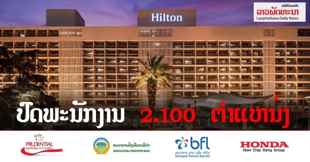 ໂຮງແຮມ hilton ປົດພະນັກງານ 2.100 ຕຳແຫນ່ງ ຫລື 22% ຂອງພະນັກງານທົ່ວໂລກ - 9977 - ໂຮງແຮມ Hilton ປົດພະນັກງານ 2.100 ຕຳແຫນ່ງ ຫລື 22% ຂອງພະນັກງານທົ່ວໂລກ