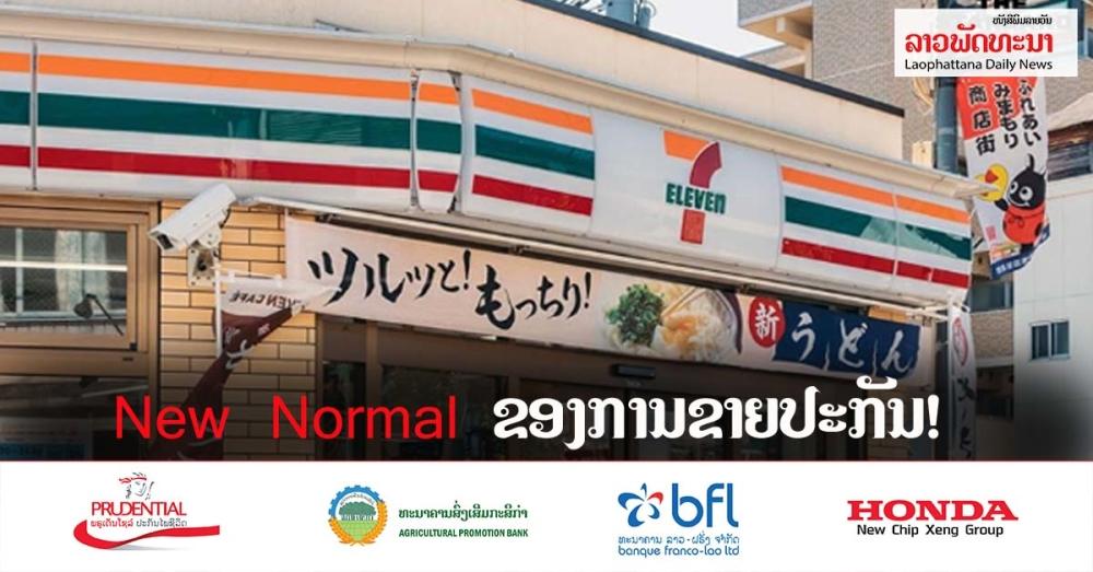 new normal ການປັບປຸງການຂາຍປະກັນ! ເມື່ອລູກຄ້າບໍ່ຢາກພົບໜ້າ ບໍລິສັດຢູ່ຍີ່ປຸ່ນເລີຍຂາຍຜ່ານຮ້ານຄ້າ 7-eleven - 999 2 - New Normal ການປັບປຸງການຂາຍປະກັນ! ເມື່ອລູກຄ້າບໍ່ຢາກພົບໜ້າ ບໍລິສັດຢູ່ຍີ່ປຸ່ນເລີຍຂາຍຜ່ານຮ້ານຄ້າ 7-Eleven