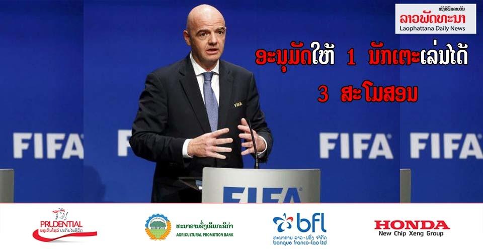 ຟີຟາ (fifa) ອະນຸມັດໃຫ້ນັກເຕະຄົນໜື່ງ ສາມາດຫຼິ້ນໄດ້ 3 ສະໂມສອນ..! - gey5yge5tye5ty - ຟີຟາ (FIFA) ອະນຸມັດໃຫ້ນັກເຕະຄົນໜື່ງ ສາມາດຫຼິ້ນໄດ້ 3 ສະໂມສອນ..!