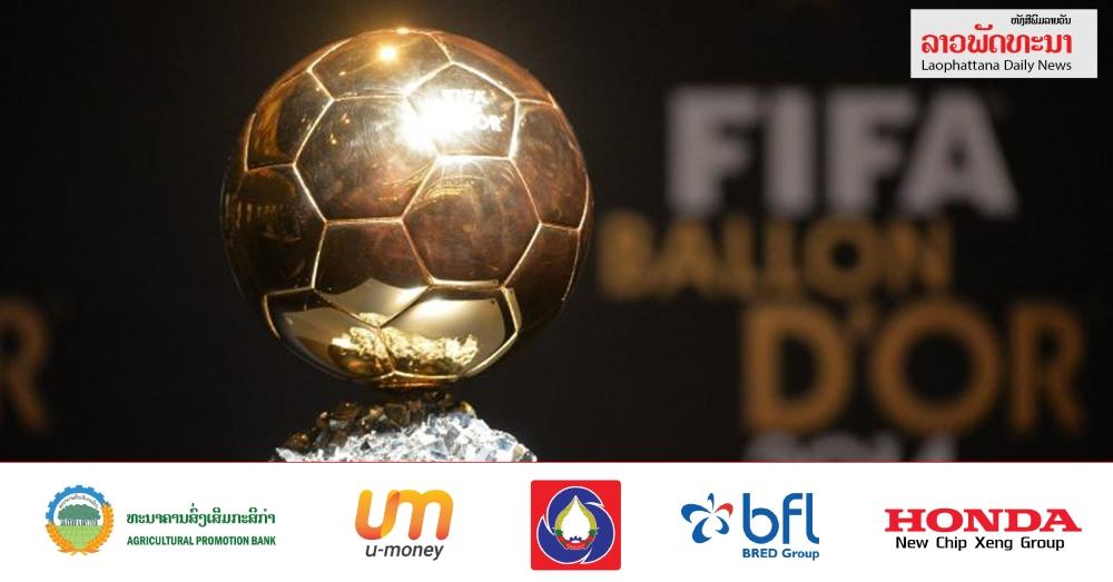 ຟຣ້ອງ football ປະກາດຍົກເລິກການມອບລາງວັນ ບັນລົງດໍ 2020 -                                   - ຟຣ້ອງ Football ປະກາດຍົກເລິກການມອບລາງວັນ ບັນລົງດໍ 2020