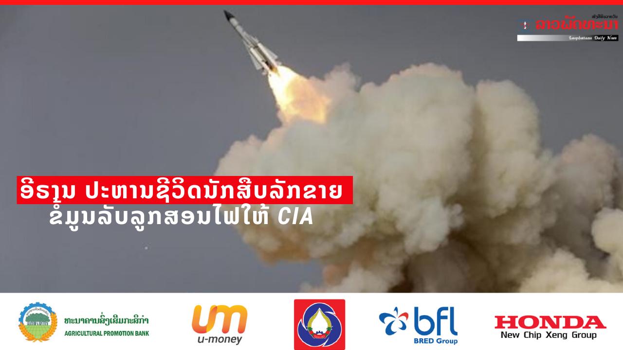 ອີຣານ ປະຫານຊີວິດນັກສືບລັກຂາຍຂໍ້ມູນລັບລູກສອນໄຟໃຫ້ cia -                                                                       4                                               10 - ອີຣານ ປະຫານຊີວິດນັກສືບລັກຂາຍຂໍ້ມູນລັບລູກສອນໄຟໃຫ້ CIA