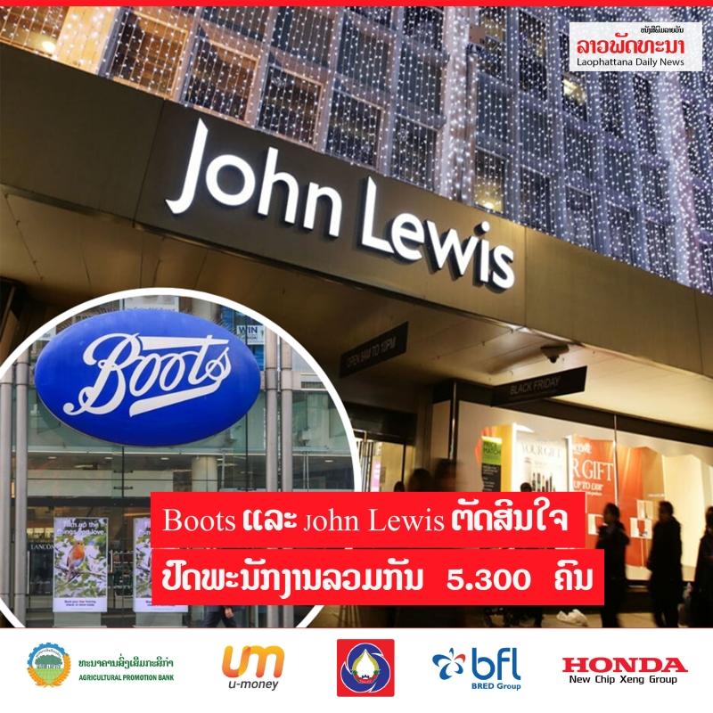 ສອງຮ້ານຂາຍສົ່ງລາຍໃຫຍ່ຂອງອັງກິດ boots ແລະ john lewis ຕັດສິນໃຈປົດພະນັກງານລວມກັນ 5.300 ຄົນ - 101 1 - ສອງຮ້ານຂາຍສົ່ງລາຍໃຫຍ່ຂອງອັງກິດ Boots ແລະ John Lewis ຕັດສິນໃຈປົດພະນັກງານລວມກັນ 5.300 ຄົນ