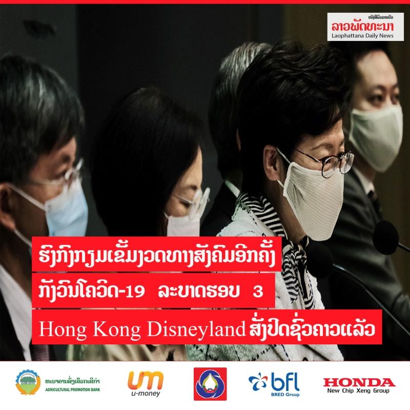 ຮົງກົງກຽມເຂັ້ມງວດທາງສັງຄົມອີກ ກັງວົນໂຄວິດ-19 ລະບາດຮອບ 3  hong kong disneyland ສັ່ງປິດຊົ່ວຄາວແລ້ວ - 144 - ຮົງກົງກຽມເຂັ້ມງວດທາງສັງຄົມອີກ ກັງວົນໂຄວິດ-19 ລະບາດຮອບ 3  Hong Kong Disneyland ສັ່ງປິດຊົ່ວຄາວແລ້ວ