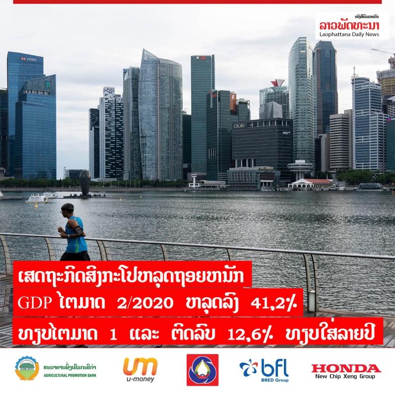 ເສດຖະກິດສິງກະໂປຫລຸດຖອຍໜັກ gdp ໄຕມາດ 2/2020 ຫລຸດລົງ 41,2% ທຽບໃສ່ໄຕມາດ 1 ແລະ ຕິດລົບ 12,6% ທຽບໃສ່ແຕ່ລະປີ - 151 - ເສດຖະກິດສິງກະໂປຫລຸດຖອຍໜັກ GDP ໄຕມາດ 2/2020 ຫລຸດລົງ 41,2% ທຽບໃສ່ໄຕມາດ 1 ແລະ ຕິດລົບ 12,6% ທຽບໃສ່ແຕ່ລະປີ