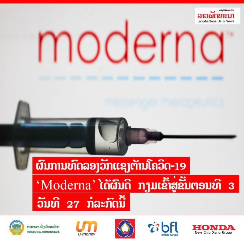 ຜົນການທົດລອງວັກແຊງຕ້ານໂຄວິດ-19 'moderna' ໄດ້ຜົນດີ ກຽມເຂົ້າສູ່ຂັ້ນຕອນ 3 ວັນທີ 27 ກໍລະກົດນີ້ - 153 - ຜົນການທົດລອງວັກແຊງຕ້ານໂຄວິດ-19 'Moderna' ໄດ້ຜົນດີ ກຽມເຂົ້າສູ່ຂັ້ນຕອນ 3 ວັນທີ 27 ກໍລະກົດນີ້