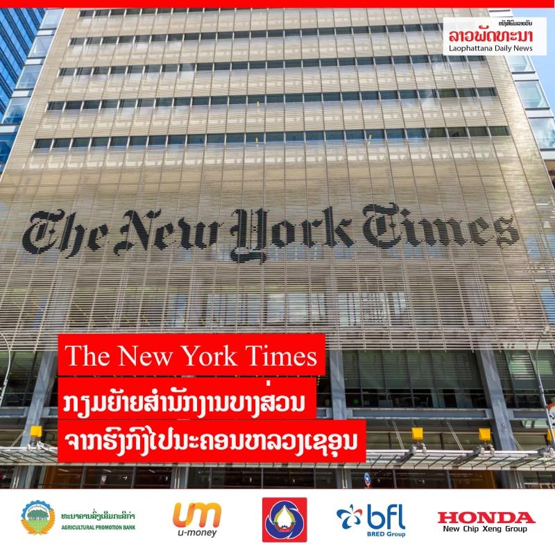 the new york times ກຽມຍ້າຍສຳນັກງານ ບາງສ່ວນຈາກຮົງກົງໄປນະຄອນຫລວງເຊອຸນ - 158 - The New York Times ກຽມຍ້າຍສຳນັກງານ ບາງສ່ວນຈາກຮົງກົງໄປນະຄອນຫລວງເຊອຸນ