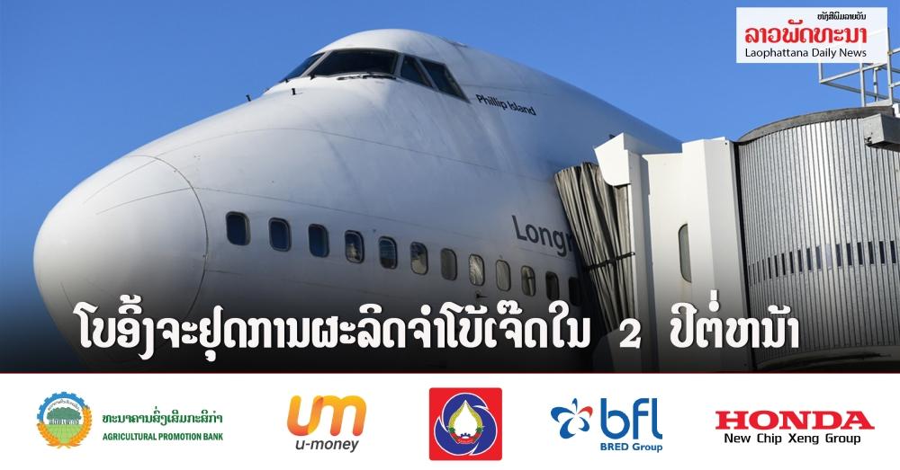 ກຽມປິດຕຳນານເຮືອບິນ boeing 747 ຈະຢຸດການຜະລິດ 'ຈຳໂບ້ເຈ໊ດ' ໃນ 2 ປີຕໍ່ໜ້າ - 307 - ກຽມປິດຕຳນານເຮືອບິນ Boeing 747 ຈະຢຸດການຜະລິດ 'ຈຳໂບ້ເຈ໊ດ' ໃນ 2 ປີຕໍ່ໜ້າ