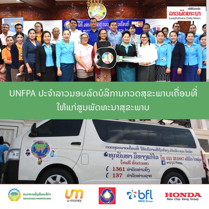 unfpa ປະຈຳລາວມອບລົດບໍລິການ ກວດສຸຂະພາບເຄື່ອນທີ່ໃຫ້ແກ່ສູນພັດທະນາສຸຂະພາບ - 666 2 - UNFPA ປະຈຳລາວມອບລົດບໍລິການ ກວດສຸຂະພາບເຄື່ອນທີ່ໃຫ້ແກ່ສູນພັດທະນາສຸຂະພາບ