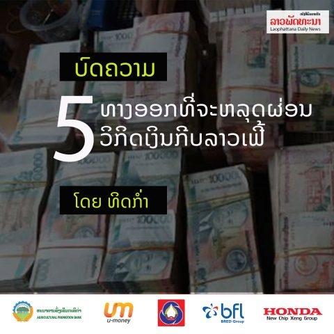 5 ທາງອອກທີ່ຈະຫລຸດຜ່ອນວິກິດເງິນກີບລາວເຟີ້ ຂ່າວລາວ - 999 2 480x480 - Laophattananews