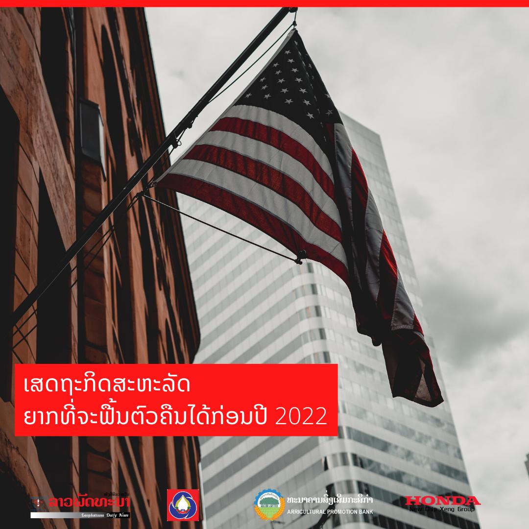 ເສດຖະກິດສະຫະລັດຍາກທີ່ຈະຟື້ນຕົວຄືນໄດ້ກ່ອນປີ 2022 - Time fo an Adventure 2020 07 07T111829 - ເສດຖະກິດສະຫະລັດຍາກທີ່ຈະຟື້ນຕົວຄືນໄດ້ກ່ອນປີ 2022