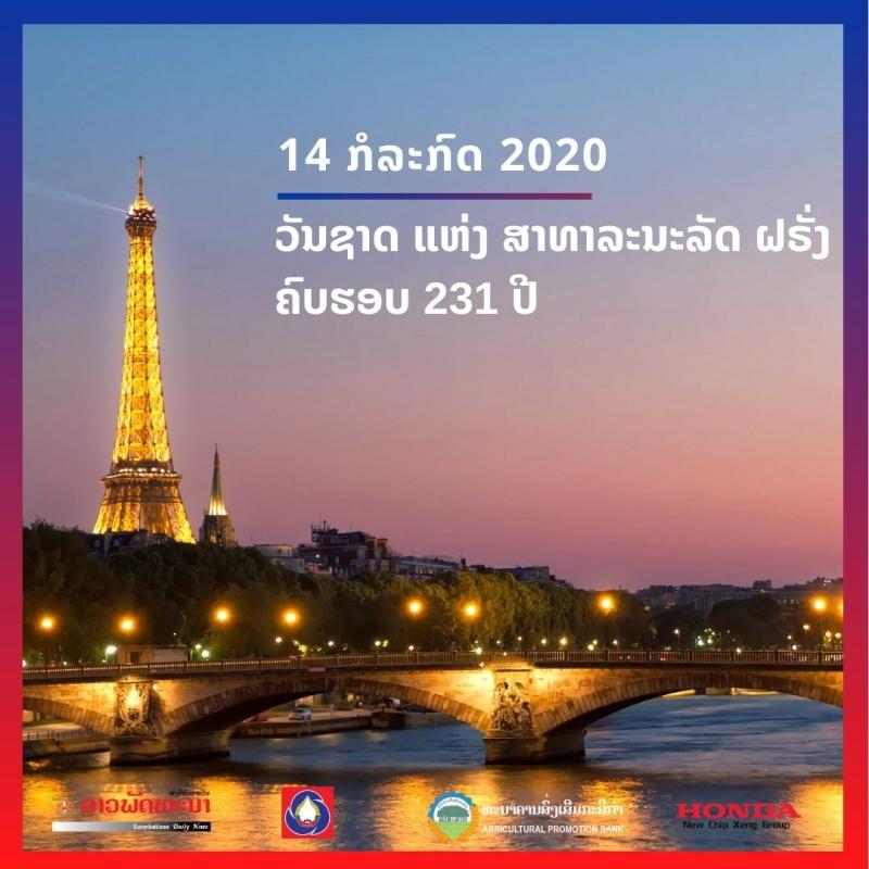ສານອວຍພອນວັນຊາດ ແຫ່ງ ສາທາລະນະລັດ ຝຣັ່ງ ຄົບຮອບ 231 ປີ - Time fo an Adventure 2020 07 13T165627 - ສານອວຍພອນວັນຊາດ ແຫ່ງ ສາທາລະນະລັດ ຝຣັ່ງ ຄົບຮອບ 231 ປີ