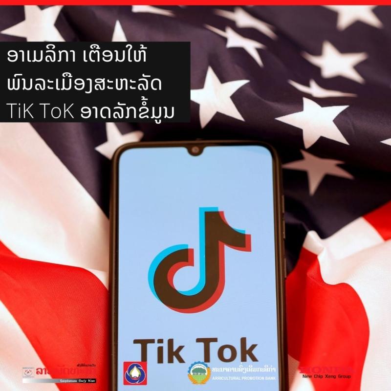 ອາເມລິກາ ເຕືອນໃຫ້ພົນລະເມືອງສະຫະລັດ ຢ່າຫລິ້ນ tiktok - Time fo an Adventure 2020 07 13T180844 - ອາເມລິກາ ເຕືອນໃຫ້ພົນລະເມືອງສະຫະລັດ ຢ່າຫລິ້ນ TIKTOK