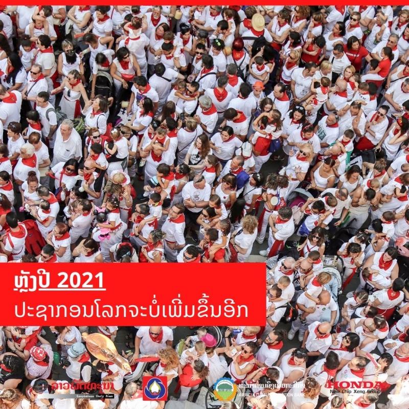 ປະຊາກອນໂລກຈະບໍ່ເພີ່ມຂຶ້ນອີກ ຫຼັງປີ 2021 - Time fo an Adventure 2020 07 16T111216 - ປະຊາກອນໂລກຈະບໍ່ເພີ່ມຂຶ້ນອີກ ຫຼັງປີ 2021