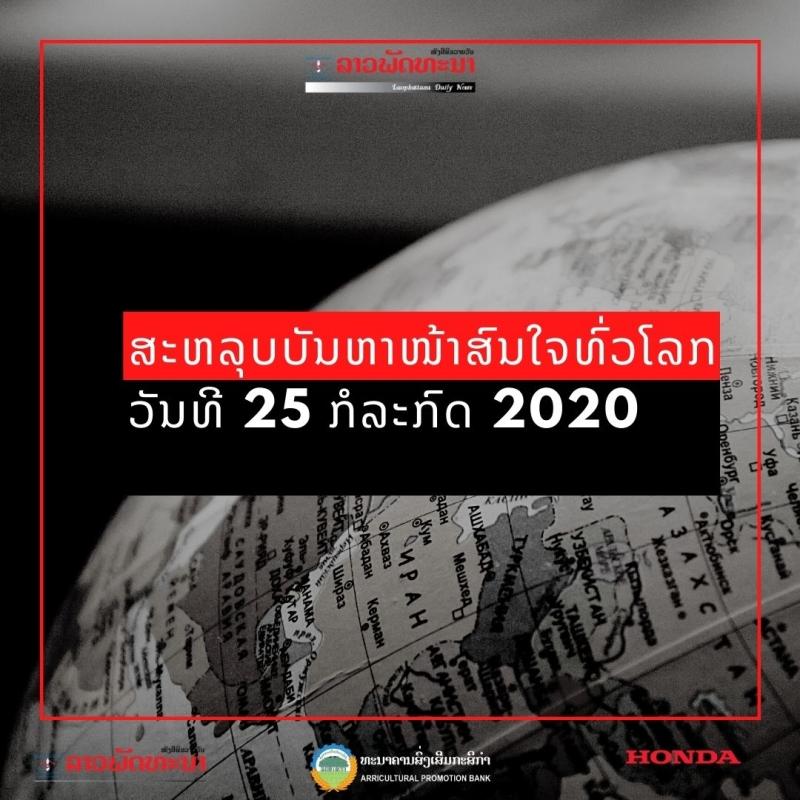 ສະຫລຸບບັນຫາໜ້າສົນໃຈທົ່ວໂລກວັນທີ 25 ກໍລະກົດ 2020 - Time fo an Adventure 2020 07 25T160824 - ສະຫລຸບບັນຫາໜ້າສົນໃຈທົ່ວໂລກວັນທີ 25 ກໍລະກົດ 2020