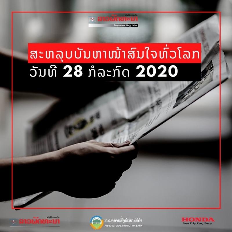 ສະຫລຸບບັນຫາໜ້າສົນໃຈທົ່ວໂລກວັນທີ 28 ກໍລະກົດ 2020 - Time fo an Adventure 2020 07 29T101322 - ສະຫລຸບບັນຫາໜ້າສົນໃຈທົ່ວໂລກວັນທີ 28 ກໍລະກົດ 2020