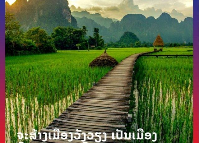 ເມືອງວັງວຽງຈະສຸມໃສ່ 6 ເປົ້າໝາຍພັດທະນາເປັນເມືອງສີຂຽວ ແລະ ສະອາດອາຊຽນ ສາລະຫນ້າຮູ້ ຫນັງສືພິມ ລາວພັດທະນາ ຂ່າວລາວ ຂ່າວ ລາວ ຫນັງສືພິມ ລາວພັດທະນາ - Time fo an Adventure 2020 07 29T144811 - ສາລະຫນ້າຮູ້