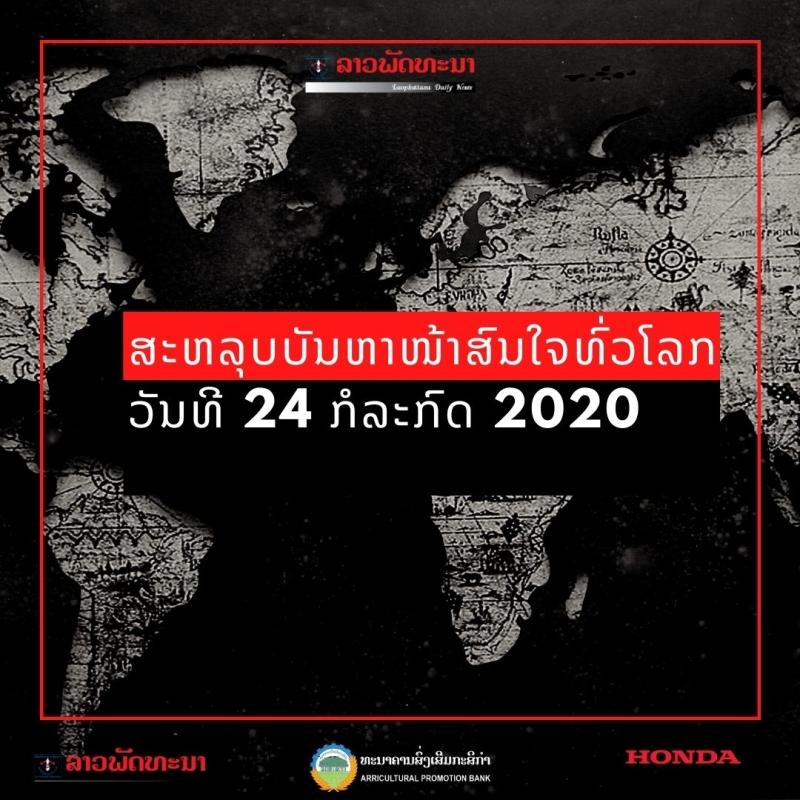 ສະຫລຸບບັນຫາໜ້າສົນໃຈທົ່ວໂລກວັນທີ 24 ກໍລະກົດ 2020 - Time fo an Adventure 5 - ສະຫລຸບບັນຫາໜ້າສົນໃຈທົ່ວໂລກວັນທີ 24 ກໍລະກົດ 2020
