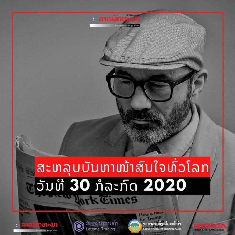 ສະຫລຸບບັນຫາໜ້າສົນໃຈທົ່ວໂລກວັນທີ 30 ກໍລະກົດ 2020 - Time fo an Adventure 7 - ສະຫລຸບບັນຫາໜ້າສົນໃຈທົ່ວໂລກວັນທີ 30 ກໍລະກົດ 2020