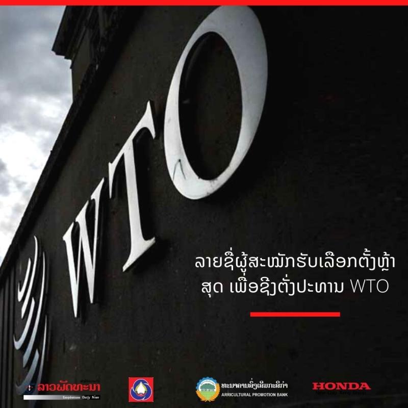 ລາຍຊື່ຜູ້ສະໝັກຮັບເລືອກຕັ້ງຫຼ້າສຸດ ເພື່ອຊີງຕັ່ງປະທານ wto - Time fo an Adventure 86 - ລາຍຊື່ຜູ້ສະໝັກຮັບເລືອກຕັ້ງຫຼ້າສຸດ ເພື່ອຊີງຕັ່ງປະທານ WTO