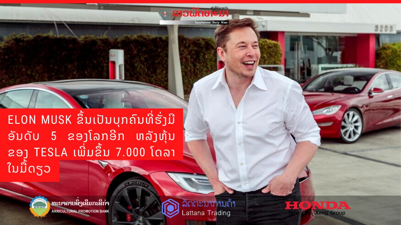 elon musk ກັບຂຶ້ນເປັນບຸກຄົນທີ່ຮັ່ງມີອັນດັບ 5 ຂອງໂລກອີກ ຫລັງຫຸ້ນຂອງ tesla ເພີ່ມຂຶ້ນ 7.000 ລ້ານໂດລາໃນມື້ດຽວ -                                                                       4                                               13 2 - Elon Musk ກັບຂຶ້ນເປັນບຸກຄົນທີ່ຮັ່ງມີອັນດັບ 5 ຂອງໂລກອີກ ຫລັງຫຸ້ນຂອງ Tesla ເພີ່ມຂຶ້ນ 7.000 ລ້ານໂດລາໃນມື້ດຽວ