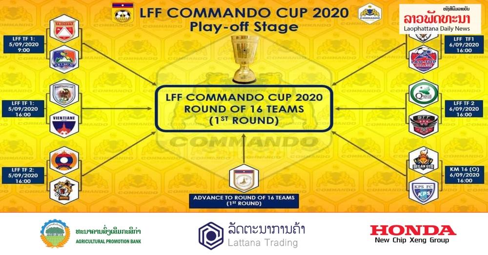 ຜົນການຈັບສະຫລາກປະກົບຄູ່ ລາຍການ lff commando cup 2020 (play off) -                                - ຜົນການຈັບສະຫລາກປະກົບຄູ່ ລາຍການ LFF COMMANDO CUP 2020 (Play off)