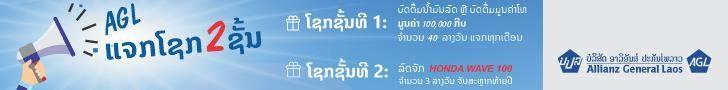 - 174233 - Facebook ແກ້ບັນຫາຂ່າວປອມດ້ວຍການບໍ່ໃຫ້ເພຈແກ້ໄຂ Link Preview