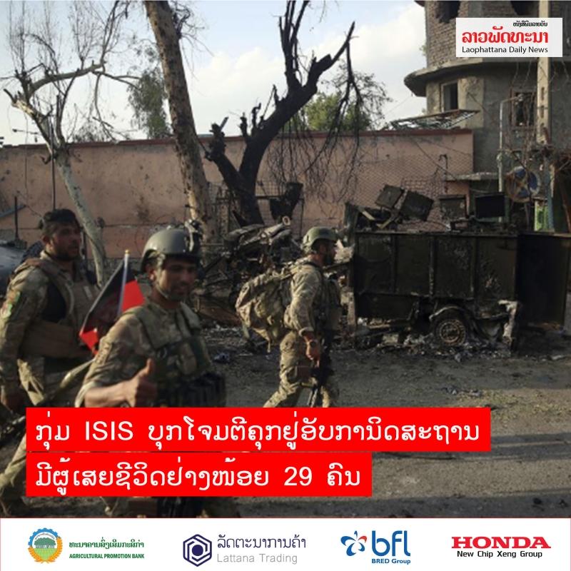 ກຸ່ມ isis ບຸກໂຈມຕີຄຸກຢູ່ອັບການິດສະຖານ ມີຜູ້ເສຍຊີວິດຢ່າງໜ້ອຍ 29 ຄົນ - 41 - ກຸ່ມ ISIS ບຸກໂຈມຕີຄຸກຢູ່ອັບການິດສະຖານ ມີຜູ້ເສຍຊີວິດຢ່າງໜ້ອຍ 29 ຄົນ