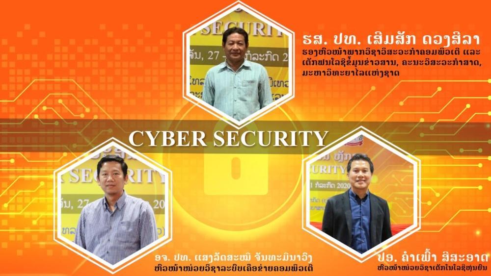 """ຢູນີເທວ ເປີດຊຸດອົບຮົມສອນຫຼັກສູດໃນຫົວຂໍ້: ຄວາມປອດໄພທາງດ້ານລະບົບ ໄອທີ""""cyber security"""" ໄລຍະສັ້ນ - 4baf1feb 13ee 428b 89fa 332710c949c0 - ຢູນີເທວ ເປີດຊຸດອົບຮົມສອນຫຼັກສູດໃນຫົວຂໍ້: ຄວາມປອດໄພທາງດ້ານລະບົບ ໄອທີ""""Cyber Security"""" ໄລຍະສັ້ນ"""