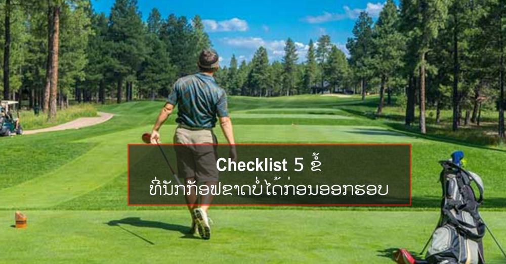 checklist 5 ຂໍ້ ທີ່ນັກກັອຟຂາດບໍ່ໄດ້ກ່ອນອອກຮອບ - 555 22 - Checklist 5 ຂໍ້ ທີ່ນັກກັອຟຂາດບໍ່ໄດ້ກ່ອນອອກຮອບ