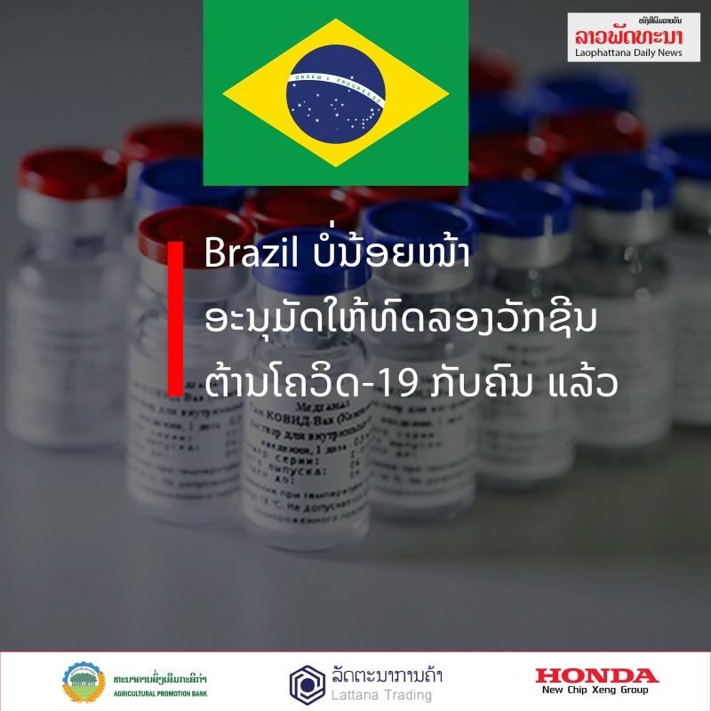 ບໍ່ນ້ອຍໜ້າ ! brazil ອະນຸມັດໃຫ້ທົດລອງວັກຊີນຕ້ານໂຄວິດ-19 ກັບຄົນແລ້ວ - 555 33 - ບໍ່ນ້ອຍໜ້າ ! Brazil ອະນຸມັດໃຫ້ທົດລອງວັກຊີນຕ້ານໂຄວິດ-19 ກັບຄົນແລ້ວ
