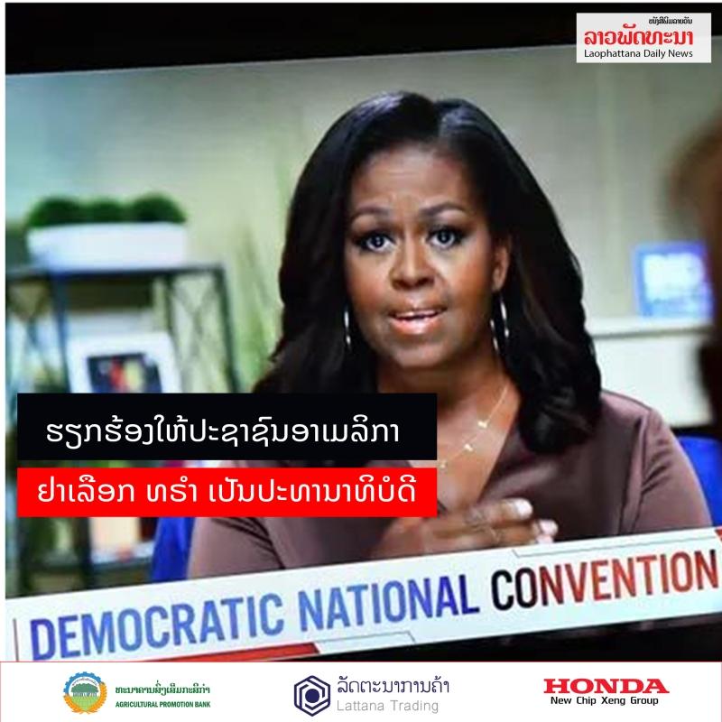 michelle obama ປະນາມໜັກ ແລະ ຮຽກຮ້ອງໃຫ້ປະຊາຊົນອາເມລິກາ ຢ່າເລືອກ ທຣຳ ເປັນປະທານາທິບໍດີ - 555 37 - Michelle Obama ປະນາມໜັກ ແລະ ຮຽກຮ້ອງໃຫ້ປະຊາຊົນອາເມລິກາ ຢ່າເລືອກ ທຣຳ ເປັນປະທານາທິບໍດີ