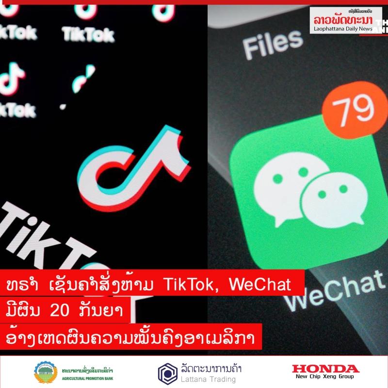 ທຣຳ ເຊັນຄຳສັ່ງຫ້າມ tiktok, wechat ມີຜົນ 20 ກັນຍາ ອ້າງເຫດຜົນຄວາມໝັ້ນຄົງອາເມລິກາ - 71 - ທຣຳ ເຊັນຄຳສັ່ງຫ້າມ TikTok, WeChat ມີຜົນ 20 ກັນຍາ ອ້າງເຫດຜົນຄວາມໝັ້ນຄົງອາເມລິກາ