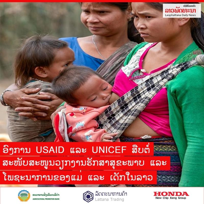 - 74 - ອົງການ USAID ແລະ UNICEF ສືບຕໍ່ສະໜັບສະໜູນວຽກງານຮັກສາ ສຸຂະພາບ ແລະ ໂພຊະນາການຂອງແມ່ ແລະ ເດັກໃນລາວ