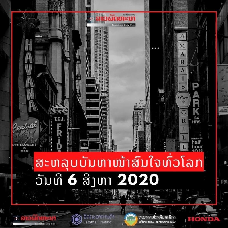 ສະຫລຸບບັນຫາໜ້າສົນໃຈທົ່ວໂລກວັນທີ 6 ສິງຫາ 2020 - Time fo an Adventure 14 - ສະຫລຸບບັນຫາໜ້າສົນໃຈທົ່ວໂລກວັນທີ 6 ສິງຫາ 2020
