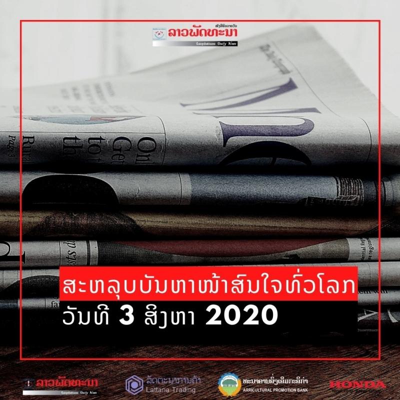ສະຫລຸບບັນຫາໜ້າສົນໃຈທົ່ວໂລກປະຈຳວັນທີ 3 ສິງຫາ 2020 - Time fo an Adventure 2020 08 03T114418 - ສະຫລຸບບັນຫາໜ້າສົນໃຈທົ່ວໂລກປະຈຳວັນທີ 3 ສິງຫາ 2020