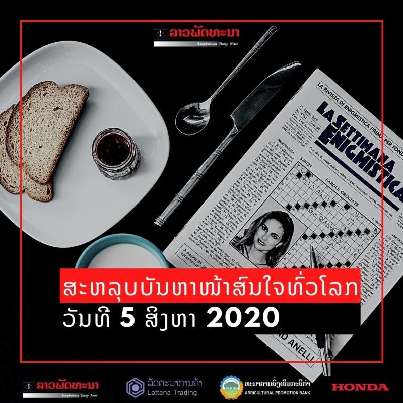 ສະຫລຸບບັນຫາໜ້າສົນໃຈທົ່ວໂລກວັນທີ 4 ສິງຫາ 2020 - Time fo an Adventure 2020 08 05T131718 - ສະຫລຸບບັນຫາໜ້າສົນໃຈທົ່ວໂລກວັນທີ 4 ສິງຫາ 2020