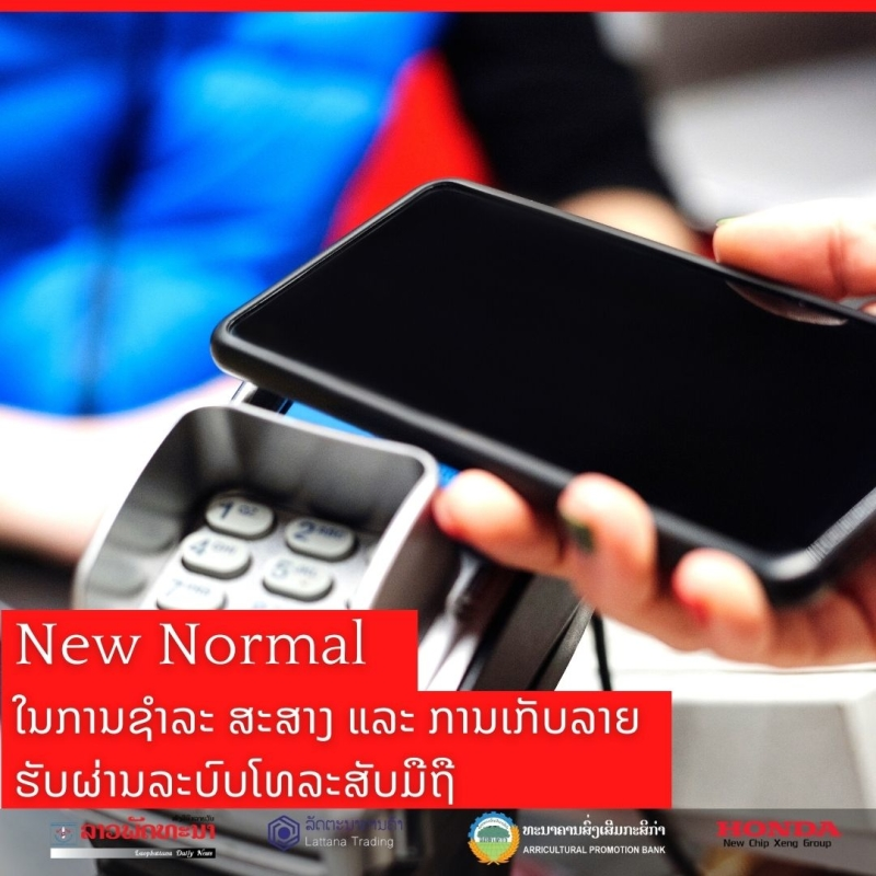new normal ໃນການຊຳລະ ສະສາງ ແລະ ການເກັບລາຍຮັບຜ່ານລະບົບໂທລະສັບມືຖື - Time fo an Adventure 2020 08 05T132449 - New Normal ໃນການຊຳລະ ສະສາງ ແລະ ການເກັບລາຍຮັບຜ່ານລະບົບໂທລະສັບມືຖື