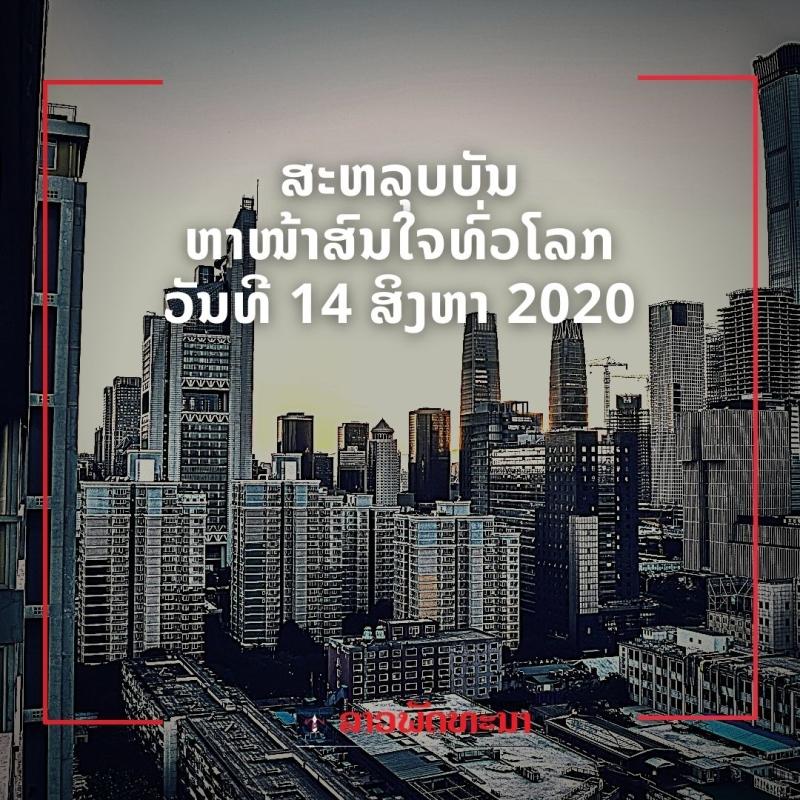ສະຫລຸບບັນຫາໜ້າສົນໃຈທົ່ວໂລກວັນທີ 14 ສິງຫາ 2020 - Time fo an Adventure 2020 08 14T121737 - ສະຫລຸບບັນຫາໜ້າສົນໃຈທົ່ວໂລກວັນທີ 14 ສິງຫາ 2020